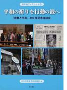 平和の祈りを行動の波へ 『宗教と平和』500号記念座談会 (宗平協ブックレット)