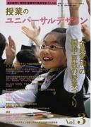 授業のユニバーサルデザイン 教科教育に特別支援教育の視点を取り入れる Vol.3 「全員参加」の国語・算数の授業づくり