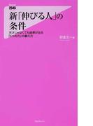 新「伸びる人」の条件 天才じゃなくても結果が出る「5つの力」の鍛え方 (Forest 2545 Shinsyo)