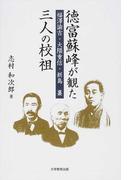 徳富蘇峰が観た三人の校祖 福澤諭吉・大隈重信・新島襄