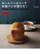 ホームベーカリーで本格パンが焼けた! パンに合うスープのレシピつき (FUSOSHA MOOK)