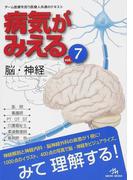 病気がみえる vol.7 脳・神経