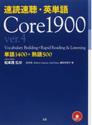 速読速聴・英単語 Core 1900 単語1400+熟語500 ver.4