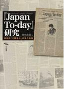 『Japan To‐day』研究 戦時期『文藝春秋』の海外発信 (日文研叢書)
