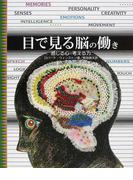 目で見る脳の働き 感じる心・考える力
