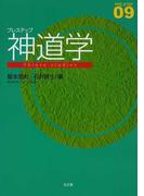 プレステップ神道学 (PRE−STEP)