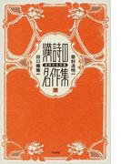 漢詩の名作集 下