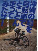 沖縄の島を自転車でとことん走ってみたサー (朝日文庫)(朝日文庫)