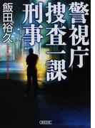 警視庁捜査一課刑事 (朝日文庫)(朝日文庫)
