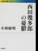 西田幾多郎の憂鬱 (岩波現代文庫 学術)(岩波現代文庫)