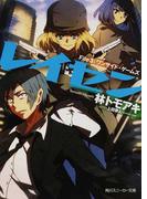 レイセン File3 ワンサイド・ゲームズ (角川文庫 角川スニーカー文庫)(角川スニーカー文庫)