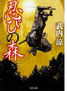 忍びの森 (角川ホラー文庫)