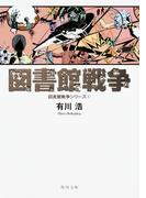 図書館戦争 (角川文庫 図書館戦争シリーズ)(角川文庫)