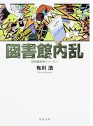 図書館内乱 (角川文庫 図書館戦争シリーズ)(角川文庫)
