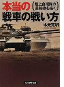 本当の戦車の戦い方 陸上自衛隊の最前線を描く (光人社NF文庫)(光人社NF文庫)