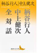 柄谷行人中上健次全対話 (講談社文芸文庫)(講談社文芸文庫)