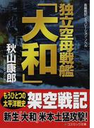 独立空母戦艦「大和」 長編戦記シミュレーション・ノベル