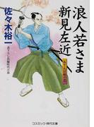 浪人若さま新見左近 書下ろし長編時代小説 3 おてんば姫の恋