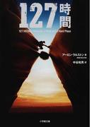 127時間 (小学館文庫)(小学館文庫)