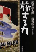 旅する力 深夜特急ノート (新潮文庫)(新潮文庫)