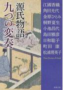 源氏物語九つの変奏 (新潮文庫)(新潮文庫)