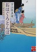 おはぐろとんぼ 江戸人情堀物語 (実業之日本社文庫)(実業之日本社文庫)