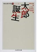 岡本太郎の宇宙 2 太郎誕生 (ちくま学芸文庫)(ちくま学芸文庫)
