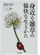 身近な雑草の愉快な生きかた (ちくま文庫)(ちくま文庫)