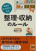 本気で片づけたい人の整理・収納のルール (中経の文庫)(中経の文庫)