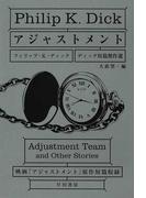 アジャストメント (ハヤカワ文庫 SF ディック短篇傑作選)(ハヤカワ文庫 SF)