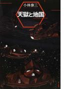 天獄と地国 (ハヤカワ文庫 JA)(ハヤカワ文庫 JA)