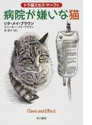 病院が嫌いな猫 (ハヤカワ・ミステリ文庫 トラ猫ミセス・マーフィ)(ハヤカワ・ミステリ文庫)
