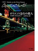オリエント急行の殺人 (ハヤカワ文庫 クリスティー文庫 ポアロ)(クリスティー文庫)