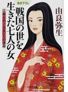 戦国の世を生きた七人の女 江姫をめぐる女たちの運命 (文芸社文庫)