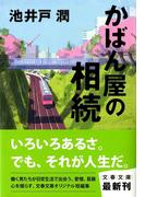 かばん屋の相続 (文春文庫)(文春文庫)