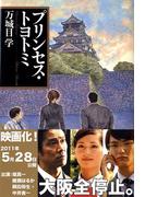 プリンセス・トヨトミ (文春文庫)(文春文庫)