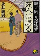 死人は語る 蘭方医長崎浩斎 (ベスト時代文庫)(ベスト時代文庫)