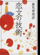 恋文の技術 (ポプラ文庫)(ポプラ文庫)