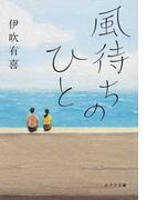 風待ちのひと (ポプラ文庫)(ポプラ文庫)