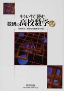 もういちど読む数研の高校数学 第1巻