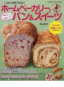 ホームベーカリーで10倍かわいい10倍おいしいパン&スイーツ 200%活用できる! シンプル食パンからあこがれのパンまでおまかせ! (GAKKEN HIT MOOK)