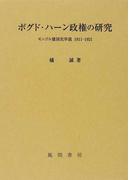 ボグド・ハーン政権の研究 モンゴル建国史序説1911−1921