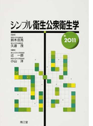 シンプル衛生公衆衛生学 2011