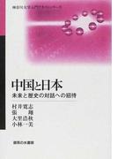 中国と日本 未来と歴史の対話への招待 (神奈川大学入門テキストシリーズ)