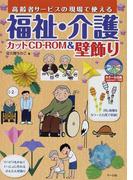 福祉・介護カットCD−ROM&壁飾り 高齢者サービスの現場で使える