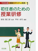 TOSS流・授業力アップへの極意 1 初任者のための授業研修