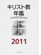 キリスト教年鑑 2011