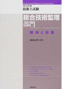 技術士試験総合技術監理部門傾向と対策 2011年度