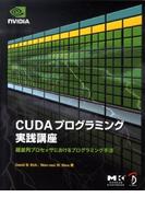 CUDAプログラミング実践講座 超並列プロセッサにおけるプログラミング手法