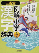 三省堂例解小学漢字辞典 第4版 特製版